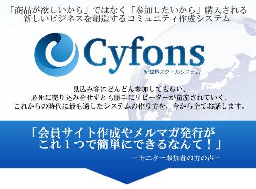 Cyfons新世界スクールシステムのレビューと評価